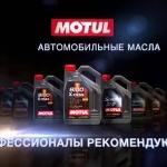 На сайте появились моторные масла бренда MOTUL
