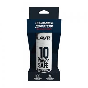 LAVR 10 минутная промывка двигателя Power Safe (320мл) (При большом пробеге)