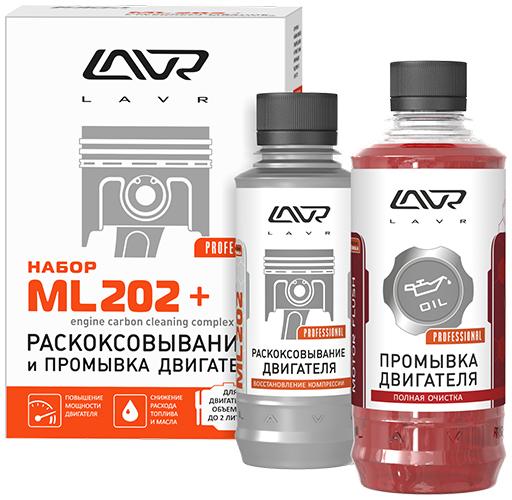 LAVR Раскоксовывание двигателя +промывка ML202 Ln2505 (185/330мл)