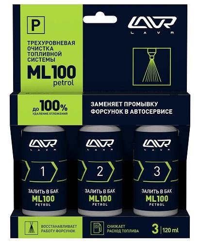 LAVR Трехуровневая очистка топливной системы ML100 PETROL (3х120мл)